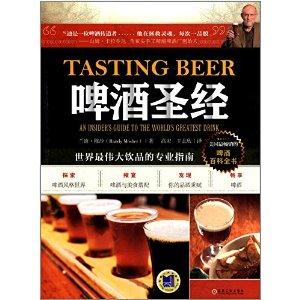 啤酒圣经:世界最伟大饮品的专业指南