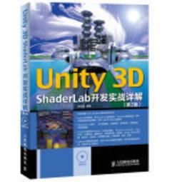 Unity 3D ShaderLab開發實戰詳解