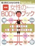 女性のBODYブック―婦人科のことがよくわかる!