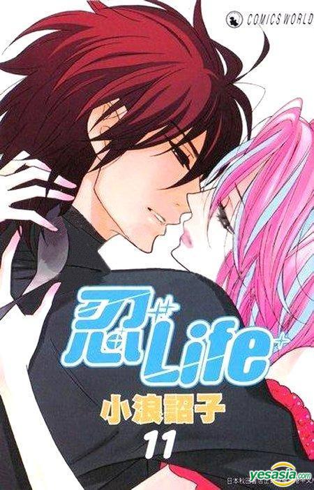 忍Life 11