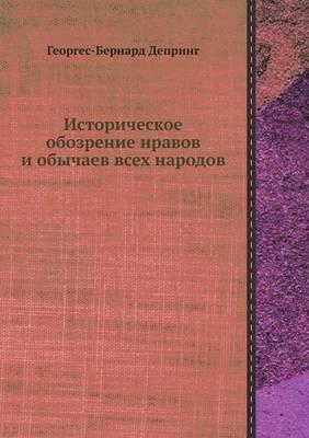 Istoricheskoe Obozrenie Nravov I Obychaev Vseh Narodov