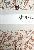 蒙田散文精選