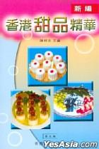 香港甜品精華