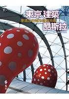 東京建築酷斯拉