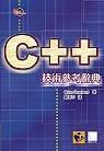 C++技術參考辭典