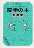 漢字の本 6年生
