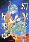 幻獣の星座 10
