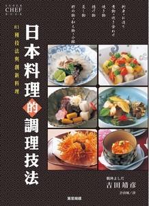 日本料理的調理技法