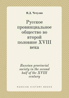 Russian Provincial Society in the Second Half of the XVIII Century