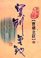 寶劍金釵(中)