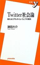 Twitter社会論