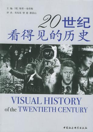 20世纪看得见的历史
