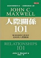 人際關係 101