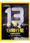 13顆行星