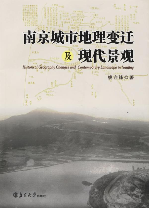 南京城市地理变迁及现代景观