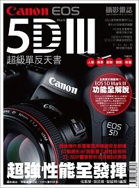 Canon EOS 5D Mark III超級單反天書