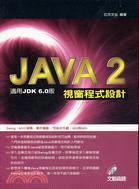 Java 2視窗程式�...