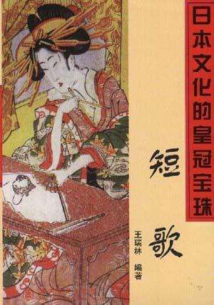 日本文化的皇冠宝珠─短歌