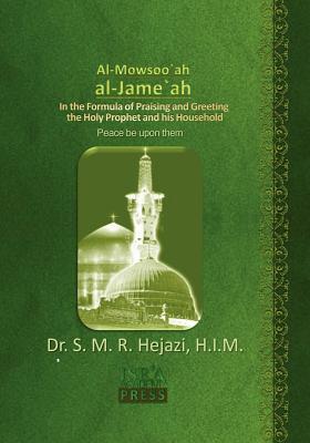 Al-mowsooah Al-jamiah
