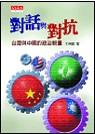 對話與對抗—台灣與中國的政治較量