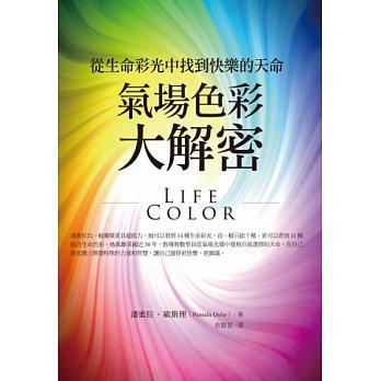 氣場色彩大解密:從生命彩光中找到快樂的天命