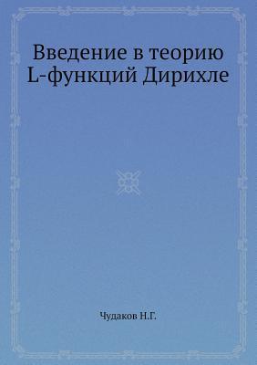 Vvedenie v teoriya L-funktsij Dirihle