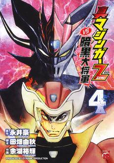 真マジンガーZERO vs 暗黒大将軍 4