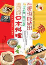 在家也能做出道地的日本料理