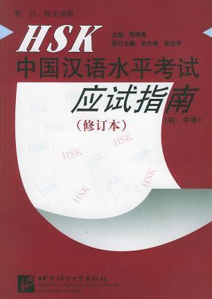 HSK中国汉语水平考试应试指南