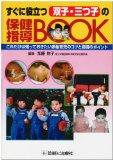 すぐに役立つ双子・三つ子の保健指導Book