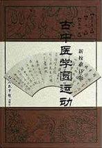 古中医学圆运动
