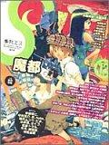 季刊エス 12号