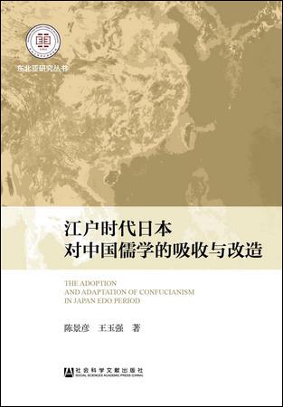 江户时代日本对中国儒学的吸收与改造