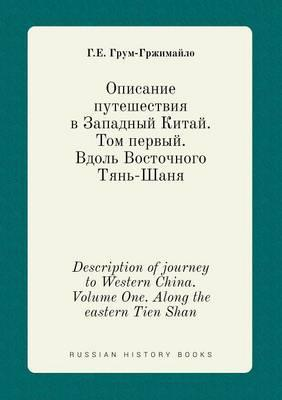 Description of Journey to Western China. Volume One. Along the Eastern Tien Shan