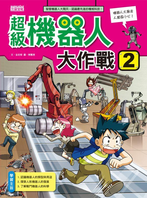 超級機器人大作戰 2