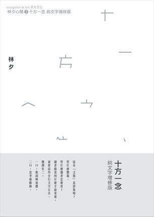 十方一念 純文字增修版 新版