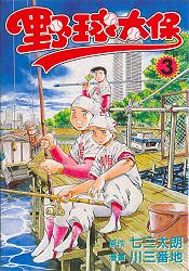野球太保 3