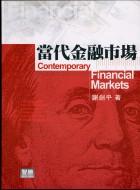 当代金融市场