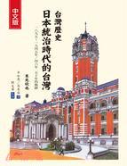 台灣歷史 日本統治時代的台灣