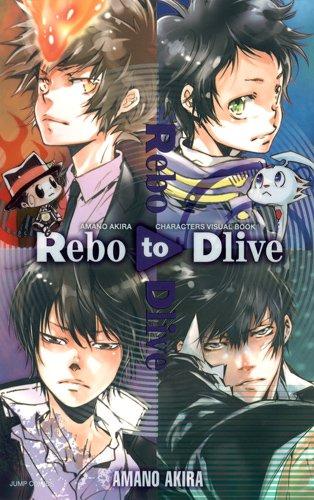 Rebo to Dlive 天野明 キャラクターズビジュアルブック