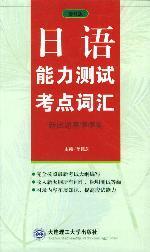 日语能力测试考点词汇