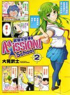 Mission! School 武裝少女學園