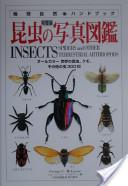 完璧版昆虫の写真図鑑