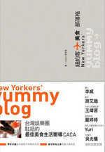 紐約客美食部落格