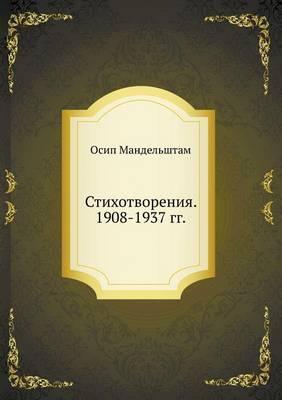Stihotvoreniya. 1908-1937 gg