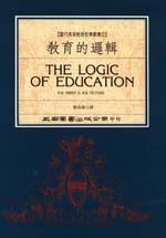 教育的邏輯