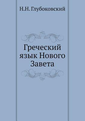 Grecheskij yazyk Novogo Zaveta