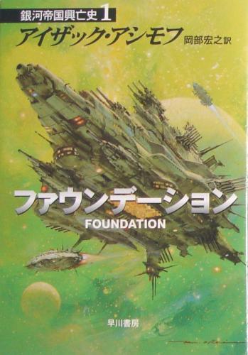 ファウンデーション ―銀河帝国興亡史〈1〉