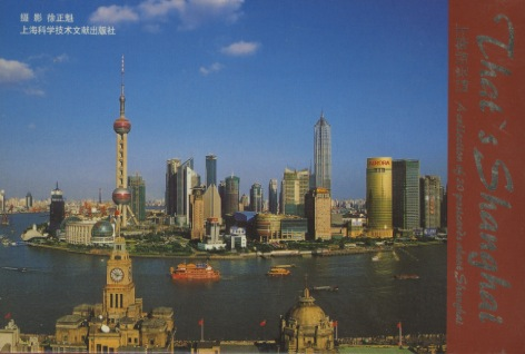 That's Shanghai: A collection of postcards about Shanghai