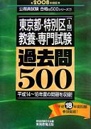 東京都・特別区1類教養・専門試験過去問500